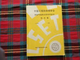 中国工程热物理学会热机气动热力学学术会议论文集 1994