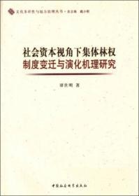 文化多样性与地方治理丛书:社会资本视角下的集体林权制度变迁与演化机理研究