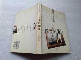 蜜色阳光:【刘墉励志精品丛书】