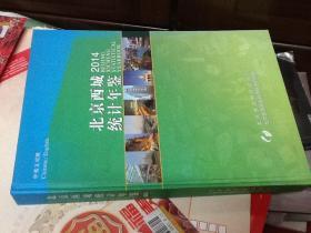 北京西城统计年鉴 2014年 中英文对照