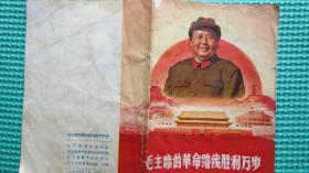 毛主席的革命路线胜利万岁(组歌)