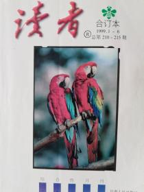 读者 合订本(1999.1-1999.6)