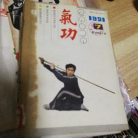 中国气功月刊1991年1一一6册全合售