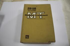medical treatment(诊断治疗,日文原版)