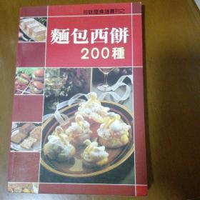 面包西饼200种