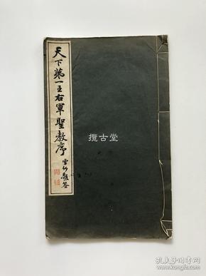 天下第一王右军圣教序 晚翠轩 昭和14年 1938年 珂罗版精印