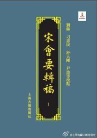 宋会要辑稿(全16册)