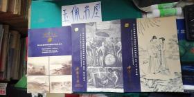 中国书店 2014年秋季书刊资料文物拍卖会(一)(二)(四)   3本合售  60包邮快递 95品全新未阅