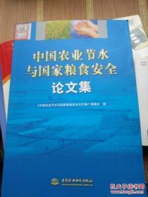 中国农业节水与国家粮食安全论文集
