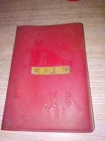 60-70年代验方集锦(写满整整一本)