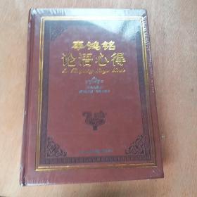 辜鸿铭论语心得(精编典藏版)