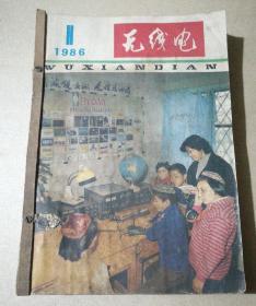 无线电(1986年1-12期)