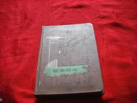 老笔记本:50年的体育日记(共有40多张彩色黑白的图片)