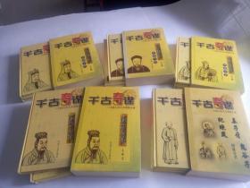 千古奇谋(12册全  有书盒)