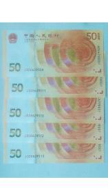人民银行70周年纪念钞:50元、五十元、伍拾圆(5连号和售,小号008头,无4、7)