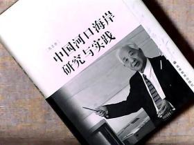 中国河口海岸研究与实践 (中国工程院院士文库)精装