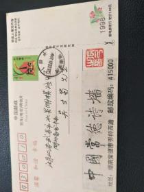 常德市书法家协会名誉主席、美术家协会顾问张弓致吴丈蜀明信片