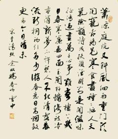 【保真】实力书法家董云忠精品:李清照《念奴娇》