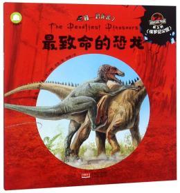最致命的恐龙/吼恐龙来了