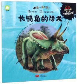 长犄角的恐龙/吼恐龙来了
