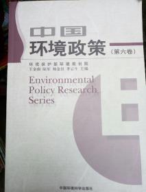 中国环境政策(第6卷)