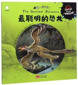 最聪明的恐龙/吼恐龙来了