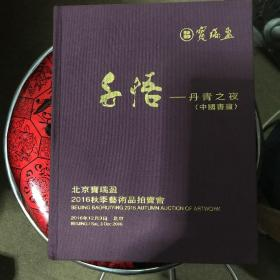 千语-丹青之夜(中国书画) 北京宝瑞盈2015秋季艺术品拍卖会