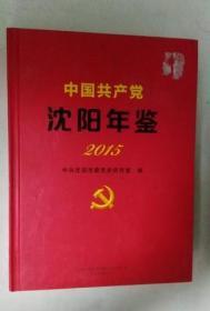 中国共产党沈阳年鉴 2015
