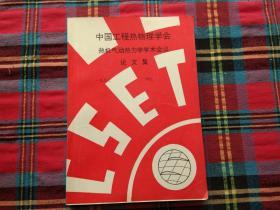 中国工程热物理学会热机气动热力学学术会议论文集 1993