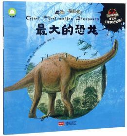 最大的恐龙/吼恐龙来了