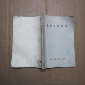 现代医案选集 (松江)土纸印刷