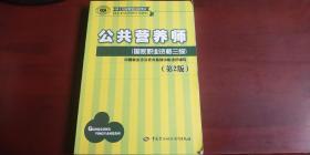 公共营养师【国家职业资格三级】【第2版】