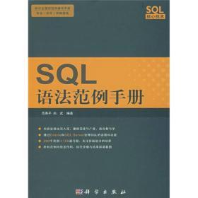 SQL语法范例手册 范秀平,尚武 科学出版社 9787030190079
