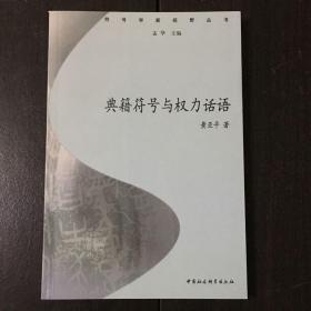 《典籍符号与权力话语》(正版库存书)