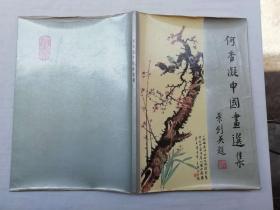 何香凝中国画选集;广东人民出版社编辑出版;1979年版8开;