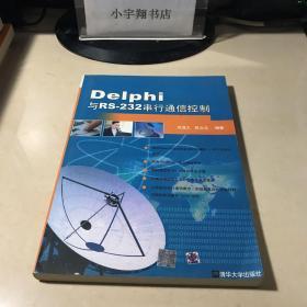 Delphi与RS-232串行通信控制