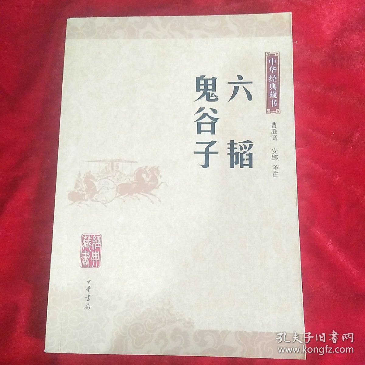 六韬·鬼谷子:中华经典藏书