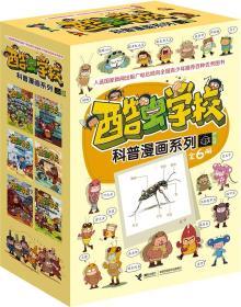 酷虫学校昆虫科普漫画系列·甲虫班(套装共6册)