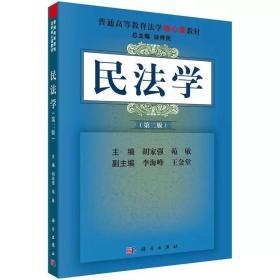 二手民法学 第二版 胡家强,苑敏 科学出版社 9787030437624