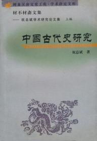 材不材斋文集——中国古代史研究、中国古代政治制度研究(上编)