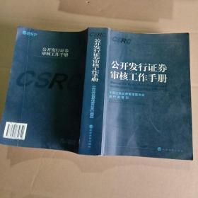 公开发行证券审核工作手册.