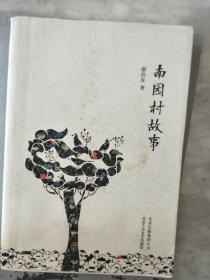 《南园村故事》作者谢尚发 !
