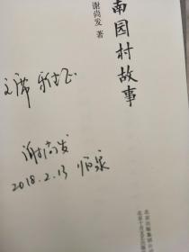 《南园村故事》作者谢尚发签赠本!