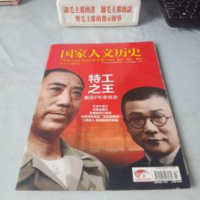 《国家人文历史》(2013年第3期)