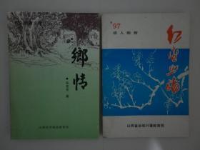 1997--1998年运城地区、芮城县成人教育文集两册:《红杏出墙》、《乡情》(签赠本)