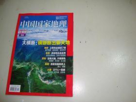 中国国家地理2018 10