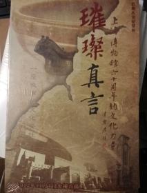 璀璨真言:上海博物馆六十周年的文化力量 五集纪录片(全新未拆封)