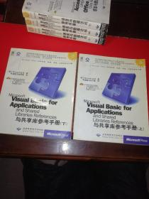 Microsoft Visual Basic for Applications and shared libraries references与共享库参考手册