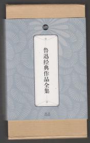 鲁迅经典作品全集(1-6册全)(2014年1版2印)