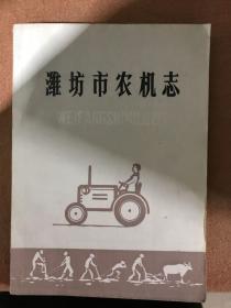 潍坊市农机志